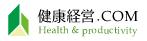 健康経営.com